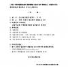 가칭)구제생활화협동조합 창립총회 공고문